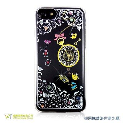 【WT 威騰國際】WT® iPhone7/ iPhone8 (4.7) 施華洛世奇水晶 奢華 彩鑽保護殼 -【休閒時光】