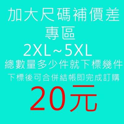 台灣製造polo衫 團體服 情侶裝 男裝 女裝 童裝 大碼 全家福 短袖圓領T恤 非SUPREME美國GILDAN吉爾登