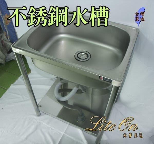 光寶不銹鋼 2尺 62cm 不銹鋼 水槽 洗手槽.集水槽 洗衣槽 洗臉盆 清洗槽 洗碗槽 廚房設備 甲H