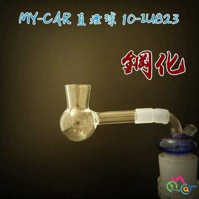 【原創】鋼化直煙球 10-IU823 ...