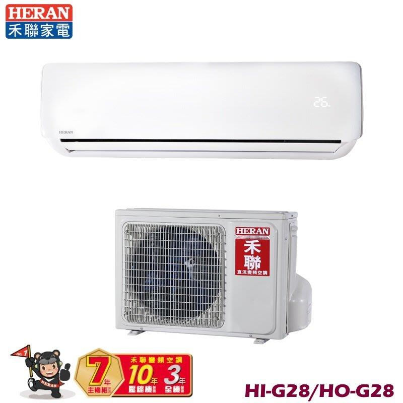 【棋杰&屏東店】禾聯 HERAN HI-G28/HO-G28 冷專 變頻一對一分離式冷氣/空調