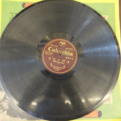 【柯南唱片】留聲機78轉蟲膠鋼針唱片// 台灣歌仔戲//李阿仙思君>>10吋SP