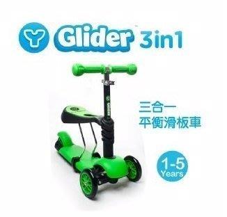 出租愛爾蘭 YVolution Glider 3in1三輪滑板平衡車-三合一款 兒童滑板車,可當學步車,平衡車