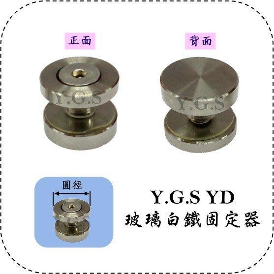 Y.G.S~玻璃五金系列~YD玻璃白鐵固定器(玻璃重疊固定) 1只 (含稅)