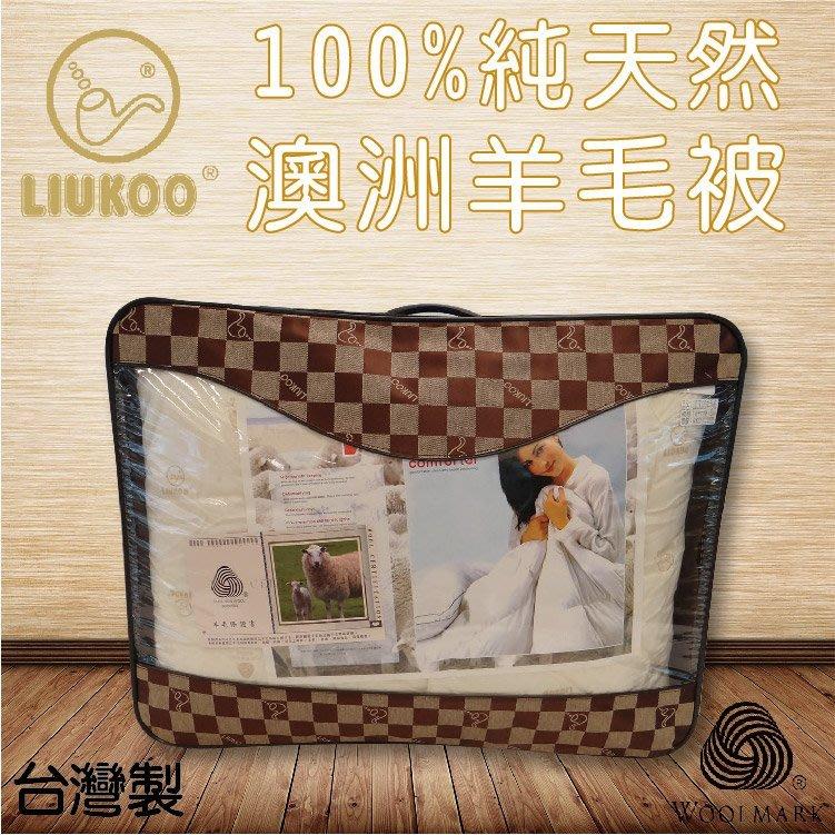 *華閣床墊寢具*LIUKOO 煙斗牌 100%純天然澳洲羊毛被 雙人 180*210 cm 台灣製