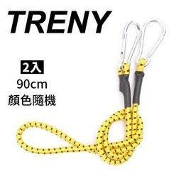 【TRENY直營】TRENY鉤扣鬆緊帶 (0.8*90cm 2條一組) 彈性打包帶 綑綁繩 露營繩 行李繩 6114