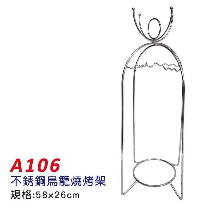 【無敵餐具】不銹鋼鳥籠燒烤架(58x26cm)~甕窯雞/燒烤爐 量多可來電洽詢~【JS-09】