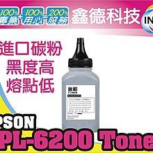 ✋INKU✋EPSON EPL~6200 黑 填充碳粉 EPL 6200L 6200N 6