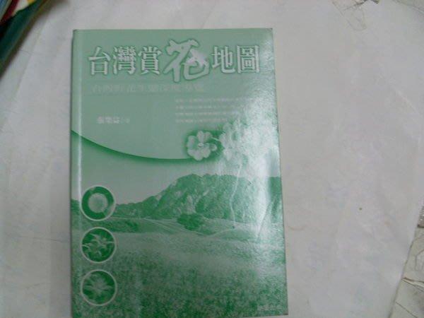 憶難忘書室☆民國91年晨星出版社出版張集益著----臺灣賞花地圖
