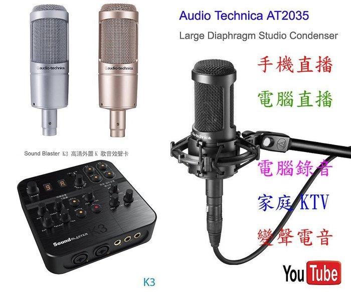 Sound Blaster K3 創新+鐵三角 at2035+nb35支架+防噴網送166種音效參考 森然播吧