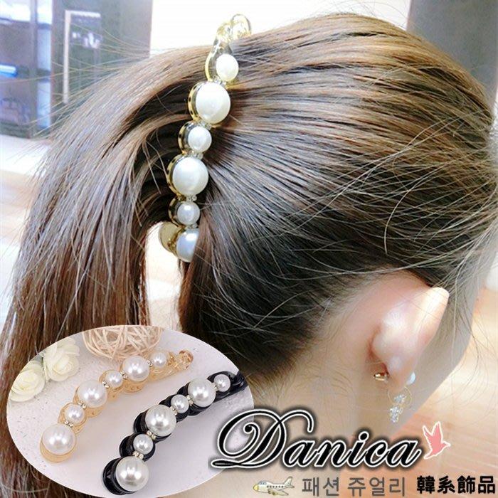 髮飾 現貨 香蕉夾 髮夾 韓國連線 魅力閃亮百搭 珍珠 水鑽 髮飾(2色)K7243 批發價 Danica 韓系飾品