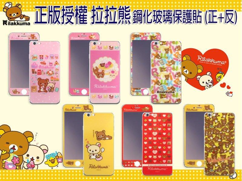 正版授權 拉拉熊 9H 彩繪玻璃螢幕貼 Apple iPhone 6 Plus 5.5 I6+ IP6+ 懶懶熊 彩繪貼