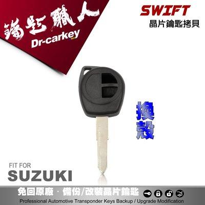 【汽車鑰匙職人】SUZUKI SWIFT 鈴木汽車 晶片鑰匙 外殼更換