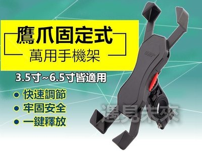【現貨】新款 ODIER 鷹爪固定型手機支架 機車架 腳踏車架。手機支架 機車手機架 機車支架 摩托車架 手機架 導航架
