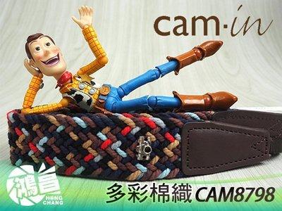 【鴻昌】CAM-in 多彩棉織系列 通用型相機背帶 經典編織相機肩帶 CAM8798