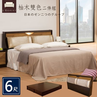 床組【UHO】柚木雙色-六尺兩件組 免運