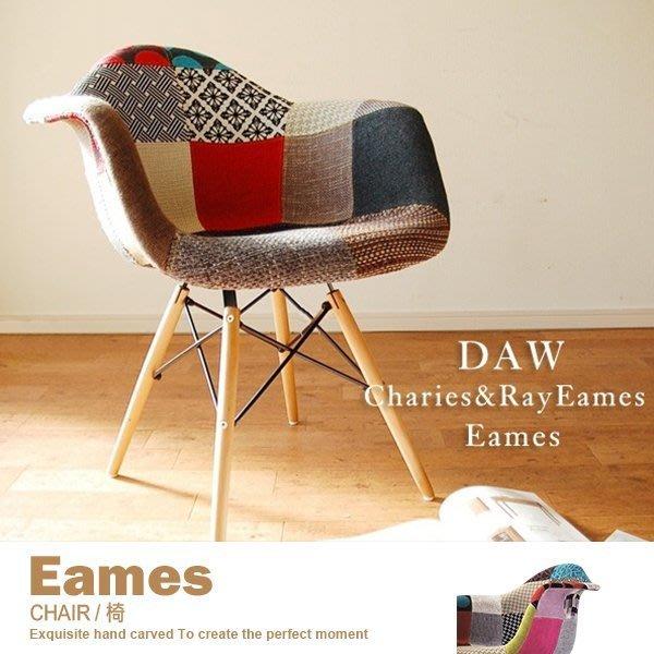 書椅 餐椅 設計師單椅 休閒椅 Eames DAW PATCHWORK 復刻版拼布款 【8066D】品歐家具