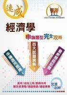 【鼎文公職國考購書館㊣】中華郵政、郵局招考-營運職經濟學申論題型完全攻略-THD11