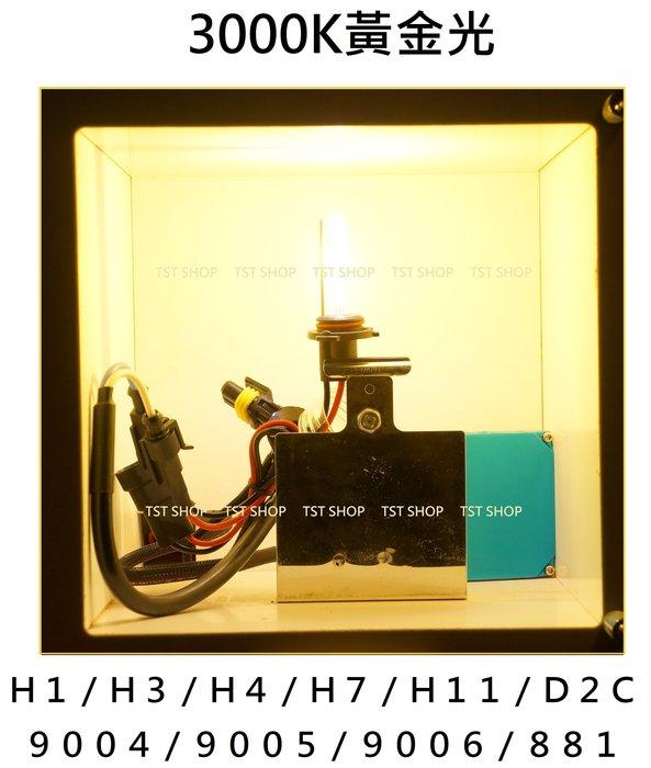 HID燈管 3000K黃金光 H1/H3/H4/H7/H11/D2C/881/9006鍍膜【HID LED竣天改裝精品】