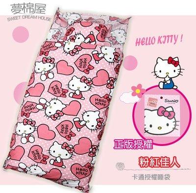 夢棉屋 Hello Kitty  粉紅佳人   兒童睡袋 三麗鷗授權 台灣製 寶貝專用