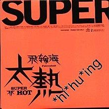 飛輪海-太熱宣傳白版CD