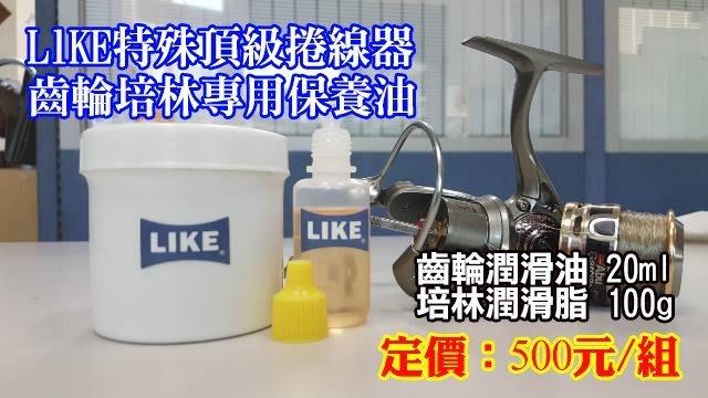【聯想材料】LlKE特殊頂級捲線器齒輪培林專用保養油 ($500/組)釣具 捲線器 潤滑油