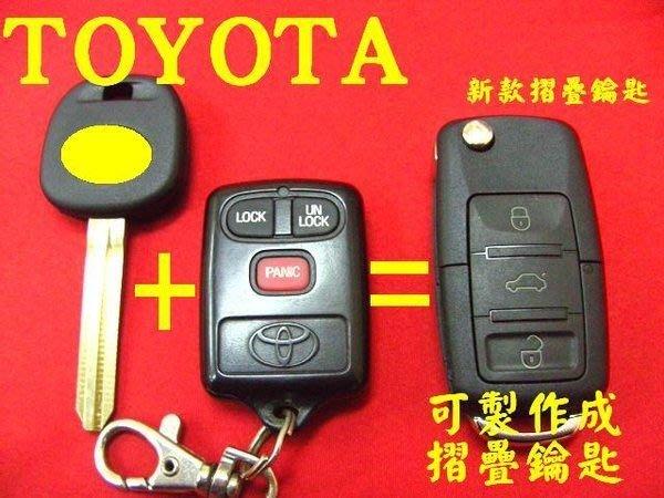 TOYOTA 302 WISH ALTIS VIOS CAMRY 汽車 遙控 摺疊鑰匙 晶片鑰匙 遺失 代客製作