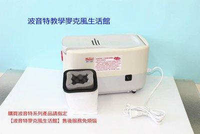 【波音特生活館】Point DF-168電動板擦機  板擦機 電動板擦機 板擦清潔機 第二代最新型波音特電動板擦機 靜音