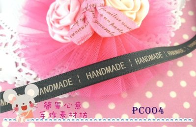 PC004【每組20個25元】24*9MM手作HAND MADE標誌/布標/織標布貼(黑色)☆手作材料【簡單心意素材坊】