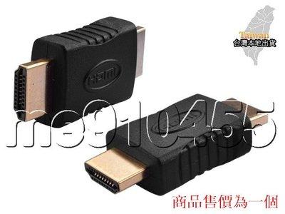 HDMI轉接頭 HDMI延長接頭 直通頭 轉接頭 訊號轉接頭 HDMI公轉公 1.4版 轉接器 公TO公 hdmi轉接頭