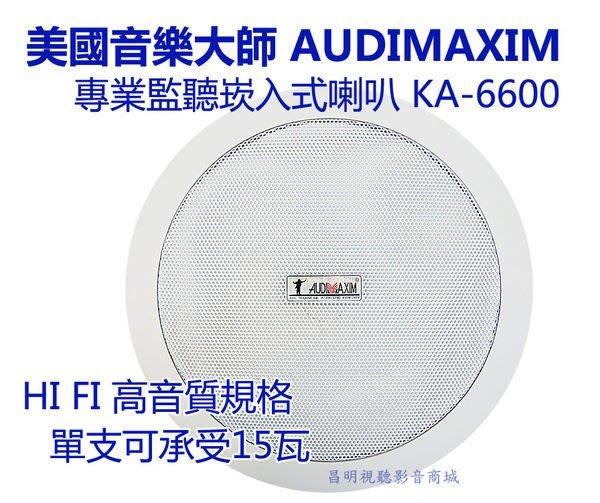 【昌明視聽】美國音樂大師 15瓦 AUDIMAXIM KA-6600天花板崁頂喇叭 高音質