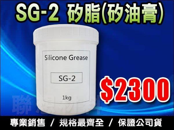 【聯想材料】專業高真空用矽脂《SG-2下標區》→塑料潤滑/阻尼用/減震油(熱銷商品 $2300元)