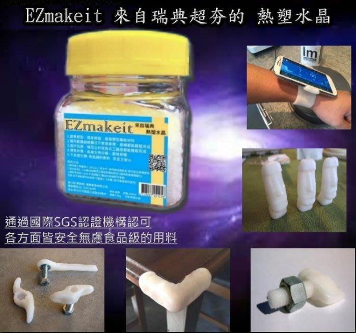 現貨免運【JinG】HANLIN-EZmakeit 來自瑞典的 熱塑水晶/翻模土/創塑土/黏土/陶土(重複使用)100g