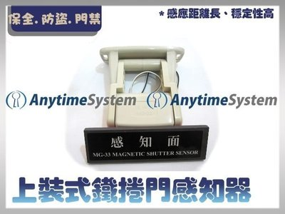 安力泰系統~上裝式→鐵捲門感知器300元