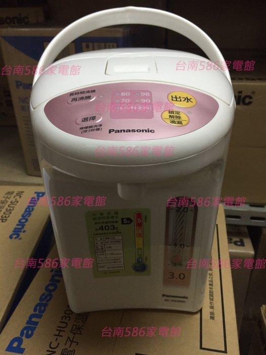 《586家電館》Panasonic國際熱水瓶【NC-EG3000】6小時定溫-備長炭塗層