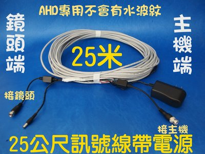 25米訊號線 帶變壓器 AHD 720P 1080P CVI 720P 1080P TVI 720P 1080P 傳輸線