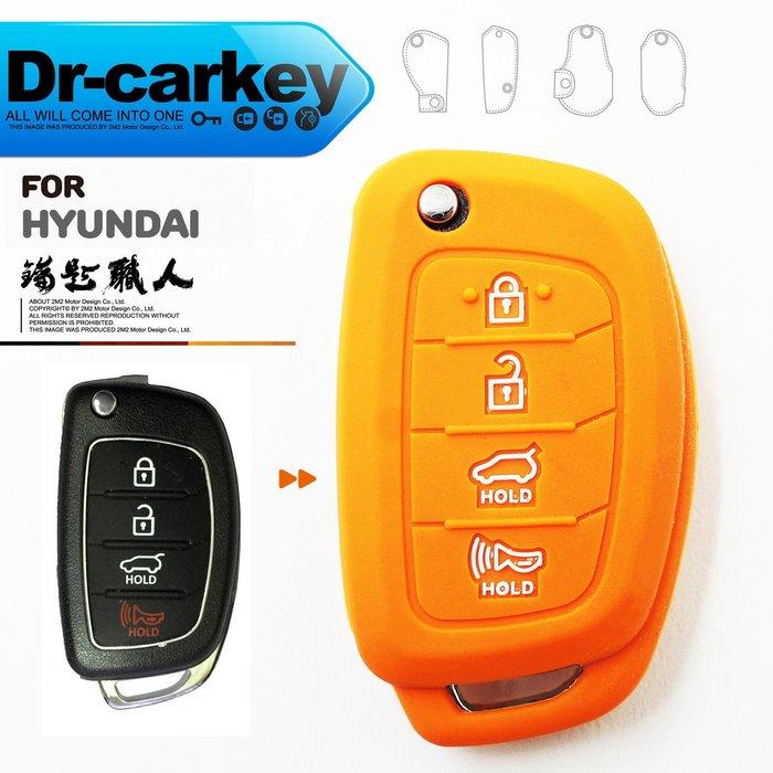 【鑰匙職人】HYUNDAI IX-35 現代汽車 晶片 摺疊 鑰匙 果凍包 矽膠套