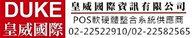 皇威國際02-22522910/22582565