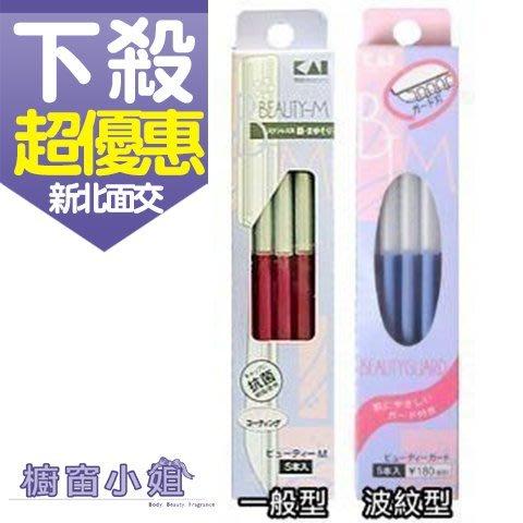☆櫥窗小姐☆日本 KAI 貝印 修眉刀 安全型 藍色 五入BTMG-5F // 一般型 紅色 BTMG-5F 含稅價
