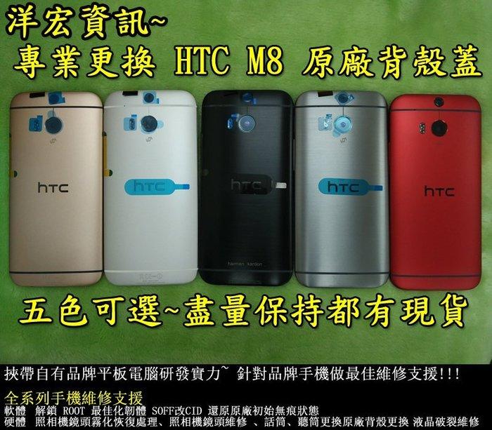 【洋宏資訊】HTC NEW ONE M8 原廠金屬後蓋背殼換鏡頭可改色電池蓋中框外殼處理刮傷也有ROOT改機服務M7