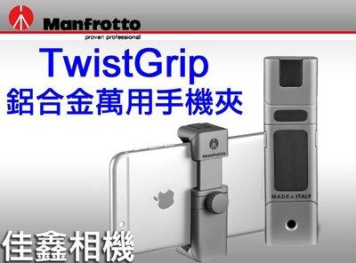 @佳鑫相機@(全新品)Manfrotto曼富圖 TwistGrip鋁合金萬用手機夾 義大利製造 可搭PIXI腳架、自拍棒