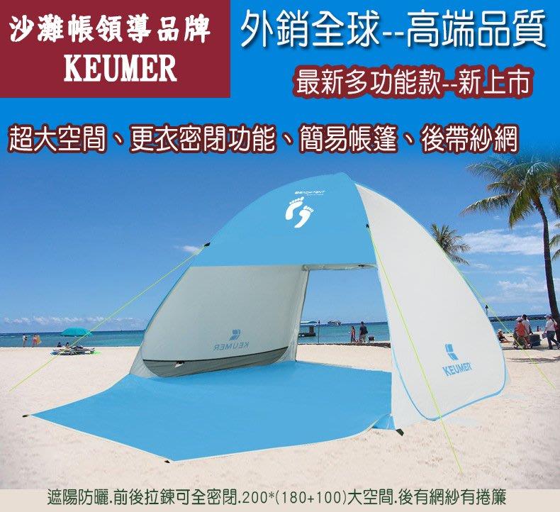 KEUMER多功能版 加長加寬 200*(180+100)*130 遮陽帳篷 秒開帳篷 沙灘帳篷 野餐帳篷