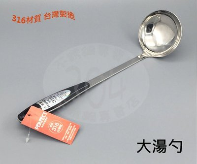 【304】PERFECT 極緻316不銹鋼大湯勺 湯匙 火鍋勺 湯鍋 防燙握柄 IKH-86204