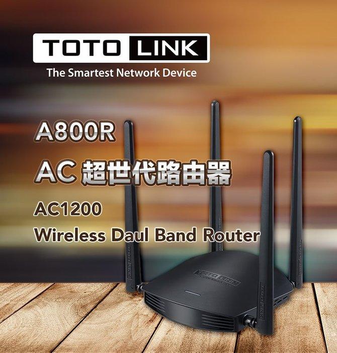 【米路3C】TOTOLINK A800R AC1200 WIFI路由器 無線分享器 基地台 支援MU-MIMO MOD