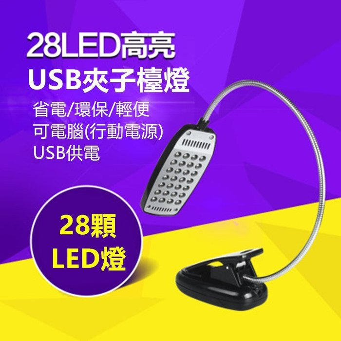 USB燈 28顆LED燈 電腦燈 蛇燈 台燈 LED USB 電池兩用 工作燈 床頭燈 檯