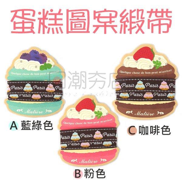 [日潮夯店] 日本正版進口 Paris  蛋糕圖案 緞帶 服飾材料 包裝材料
