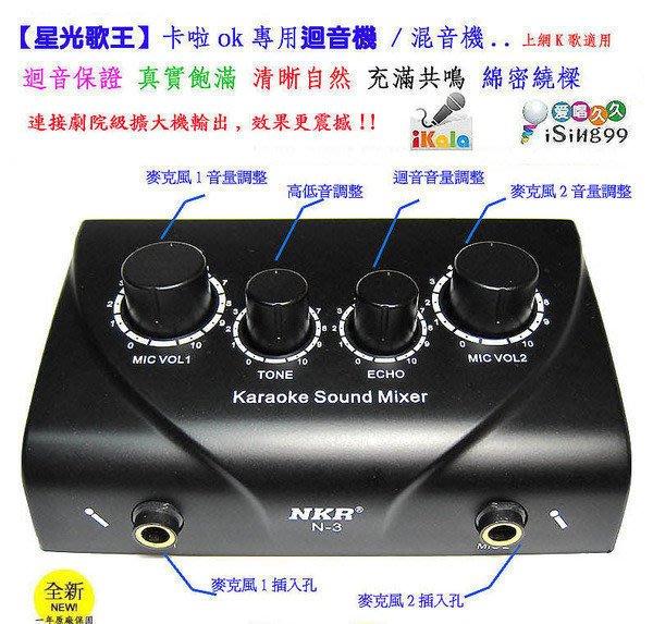 【星光歌王】卡啦ok專用 迴音機 混音機可單獨控制 2支麥克風個別音量 RC語音可用