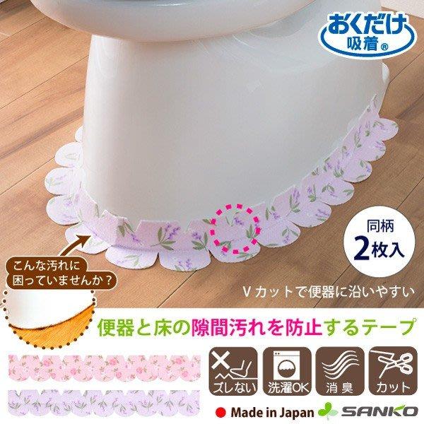 [霜兔小舖]代購 日本製 SANKO 防汙間隙貼  廁所 地板 間隙防汙貼2入