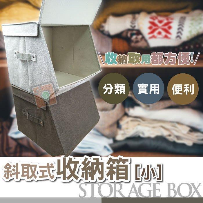 ORG《SD1234d》棉麻質感~小號可堆疊 斜取式收納箱 掀蓋斜取式收納 衣物收納 棉被 收納盒 置物盒 收納箱 換季