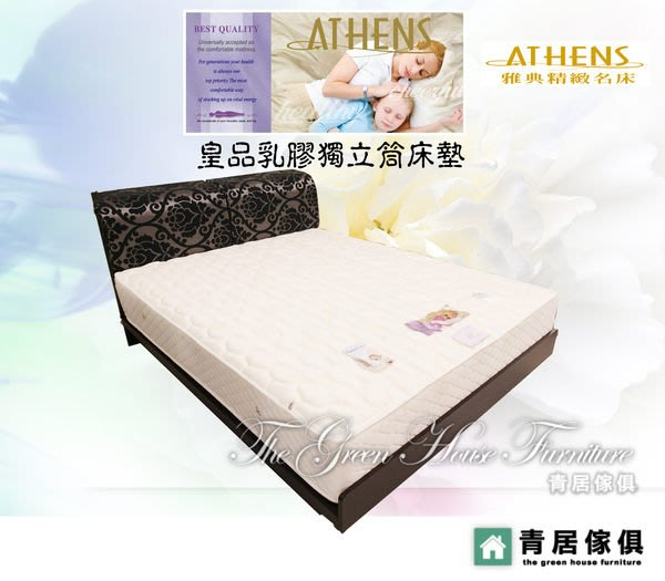 &青居傢俱&ATHENS 雅典精緻名床 GH-AT005-3 皇品乳膠獨立筒六尺雙人床墊(保固10年)